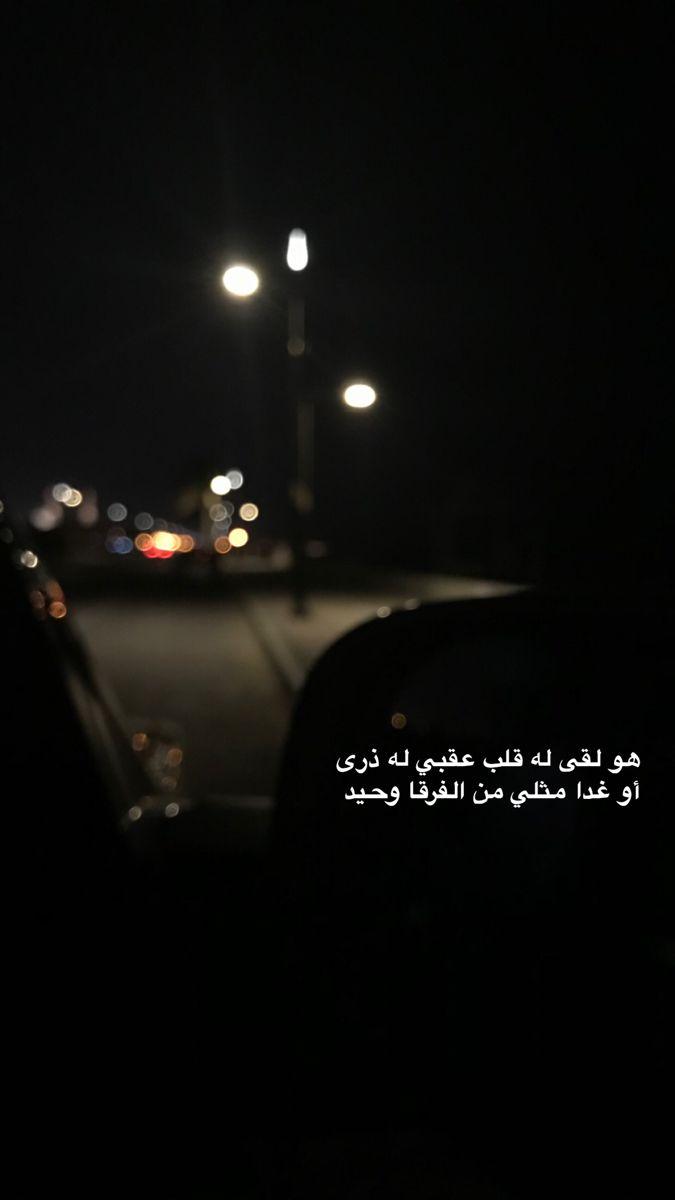 رمزيات Quran Quotes Inspirational Funny Arabic Quotes Relationship Goals Pictures
