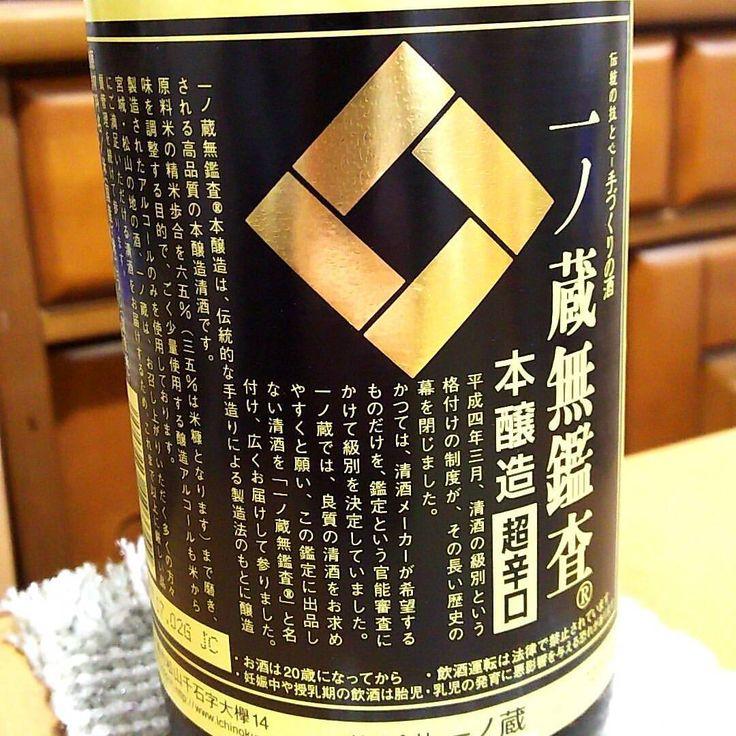 続いて日本酒にチェンジ。一ノ蔵無鑑査超辛口。安いけど好きなんだよね。#仙台 #晩酌