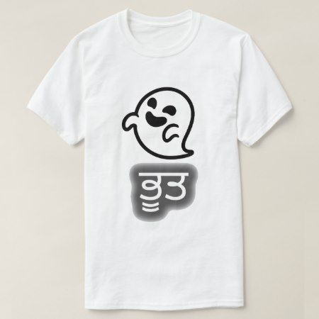 Text in Punjabi : ਭੂਤ and a ghost T-Shirt - tap, personalize, buy right now!