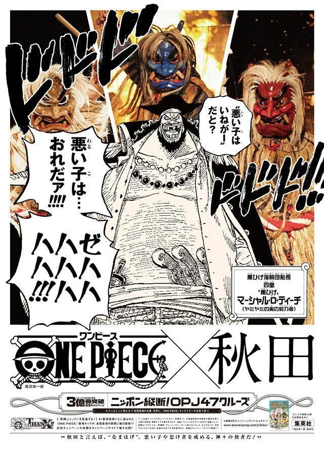 """黒ひげ「""""悪い子はいねがー""""だと?悪い子は…おれだァ!!!!ゼハハハハハハハ!!!」 秋田と言えば、""""なまはげ""""。悪い子や怠け者を戒める、神々の使者だ!"""