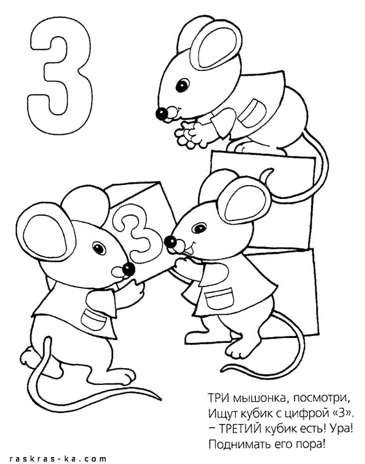что картинка мышонок с цифрами карта