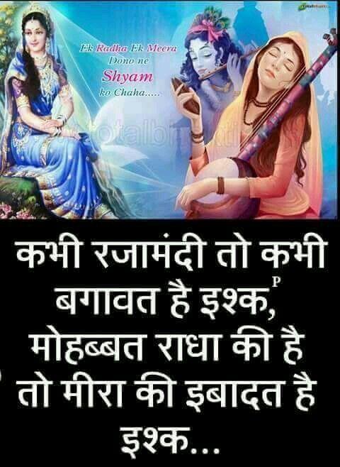 Ek Radha Ek Meera
