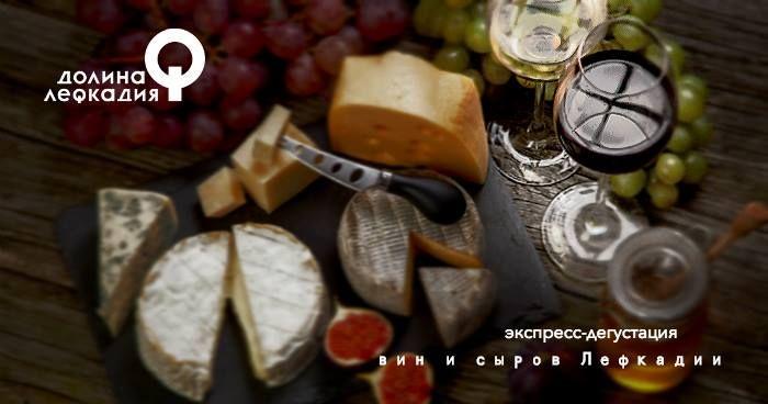 В винотеке долины Лефкадия можно не только попробовать и приобрести наши вина, но и посетить экспресс-дегустацию «Вино и сыр». Вам предложат продегустировать три образца вин нашего хозяйства из линеек «Ликурия» и «Лефкадия», а также три сыра, изготовленных на местной сыродельне. Помимо этого, во время дегустации вы узнаете много нового об истории долины Лефкадия, об уникальности местной земли и об особенностях производства вкусных и полезных продуктов.