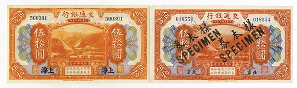 Bank Of Communications 1914 Peking Branch Issue Specimen Note Issued Note Peking China Lot Of 2 Notes Both Mad Bank Notes Public Auction Auction