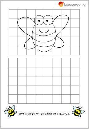 Αντιγράφω σε πλέγμα τη μέλισσα--Το παιδί καλείται να σχεδιάσει τη μέλισσα στον κενό πίνακα με τα τετραγωνάκια στο κάτω μέρος της σελίδας ενισχύοντας έτσι τις οπτικοκινητικές του δεξιότητες καθώς και την ικανότητα να ζωγραφίζει μόνο του αντικείμενα