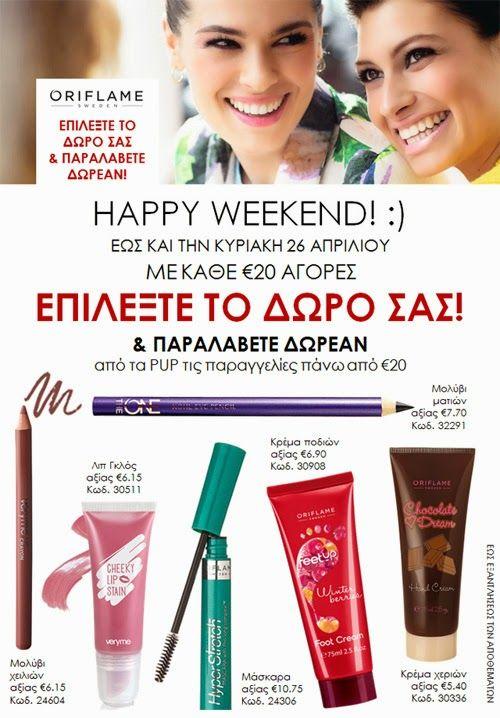 Oriflame Boula Kripi: Happy Weekend!έως και 26/4 ή εξαντλήσεως των αποθε...