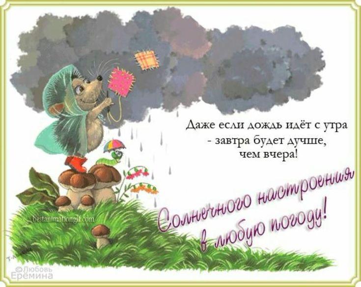 Картинки простые, пожелания с добрым утром девушке в картинках дождь