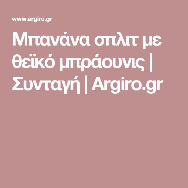 Μπανάνα σπλιτ με θεϊκό μπράουνις | Συνταγή | Argiro.gr