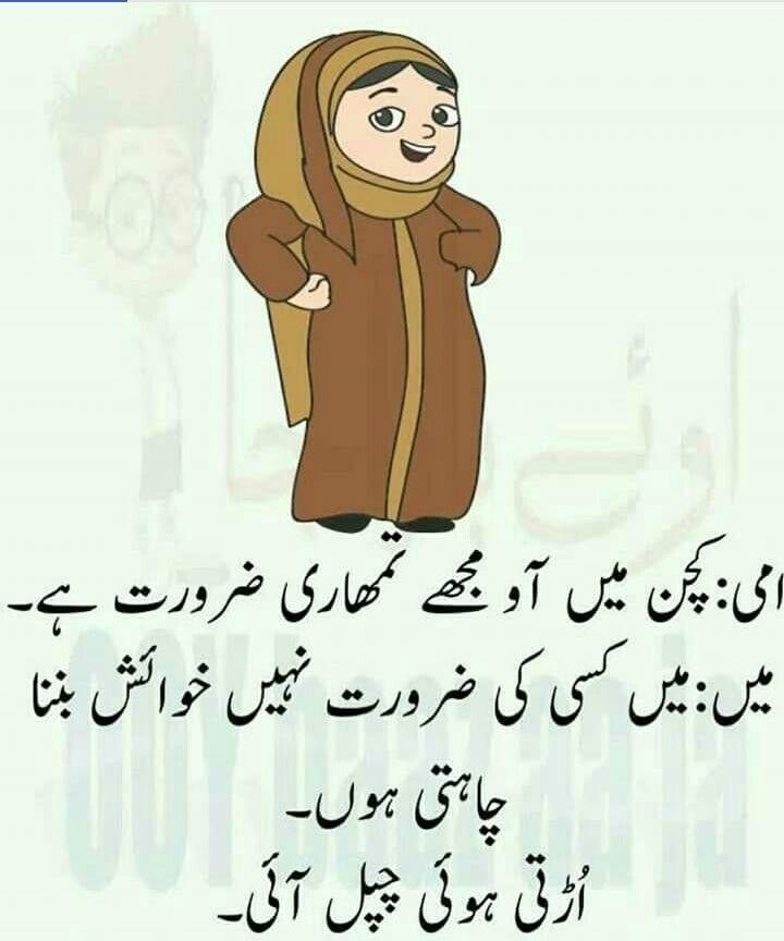 Pin On Urdu Saying
