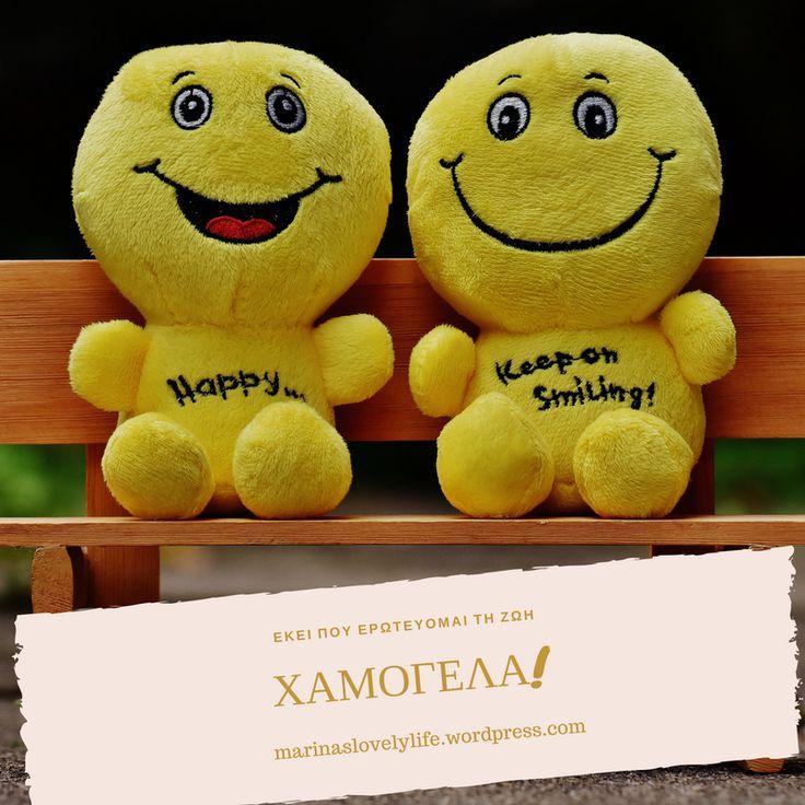 Στο σημερινό μου άρθρο, σε παρακινώ να κάνεις κάτι απλό και όμορφο: Χαμογέλα!
