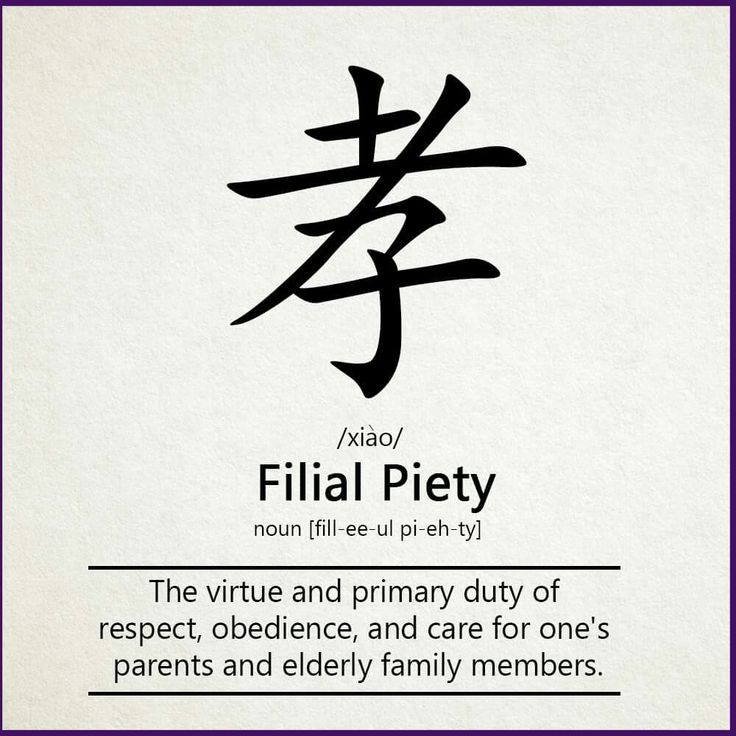 What is filial piety? At its core, it is the virtue of respecting, obeying, and taking care of our parents and elderly kin.