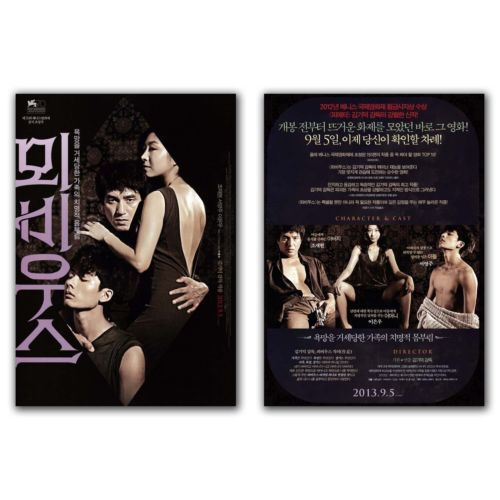Moebius Movie Poster 2013 Jae-hyun Cho, Eun-woo Lee, Young-ju Seo, Jae-hong Kim