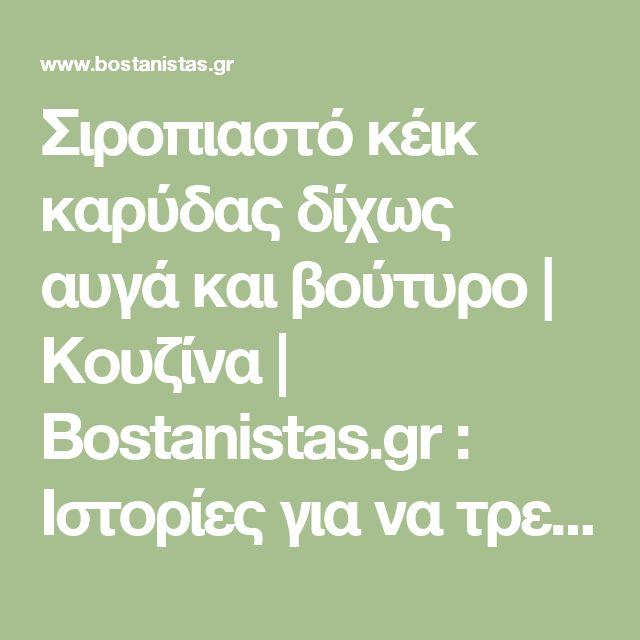 Σιροπιαστό κέικ καρύδας δίχως αυγά και βούτυρο | Κουζίνα | Bostanistas.gr : Ιστορίες για να τρεφόμαστε διαφορετικά