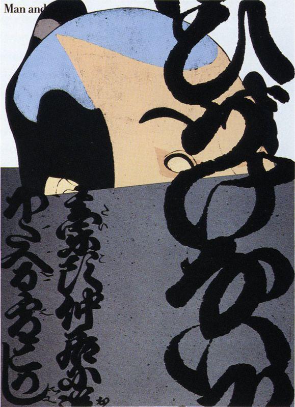 """Morisawa poster """"Man and Writing"""" - Ikko Tanaka"""