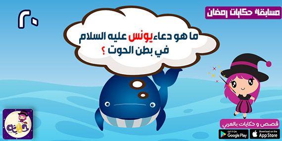 اسئلة واجوبة دينية سهلة للمسابقات سؤال وجواب للاطفال في رمضان بالعربي نتعلم Arabic Kids Islamic Kids Activities Muslim Kids Activities