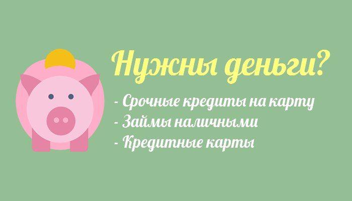 Это удобный каталог кредитов на любой вкус: кредитные карты банков, займы на карту или наличными, на кошелек QIWI или Яндекс.Деньги