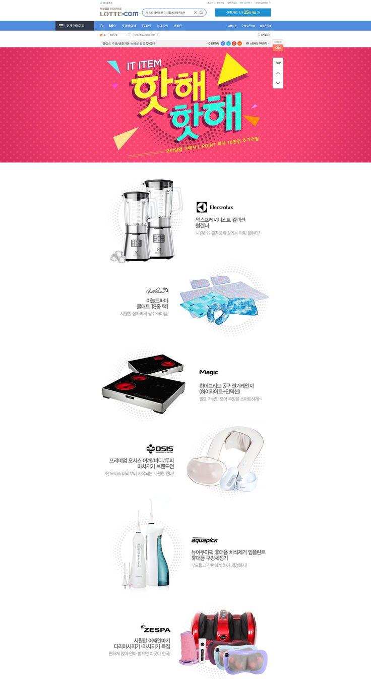 [롯데닷컴] 주방/소형가전 it item 핫해!핫해! Designed by 천규웅