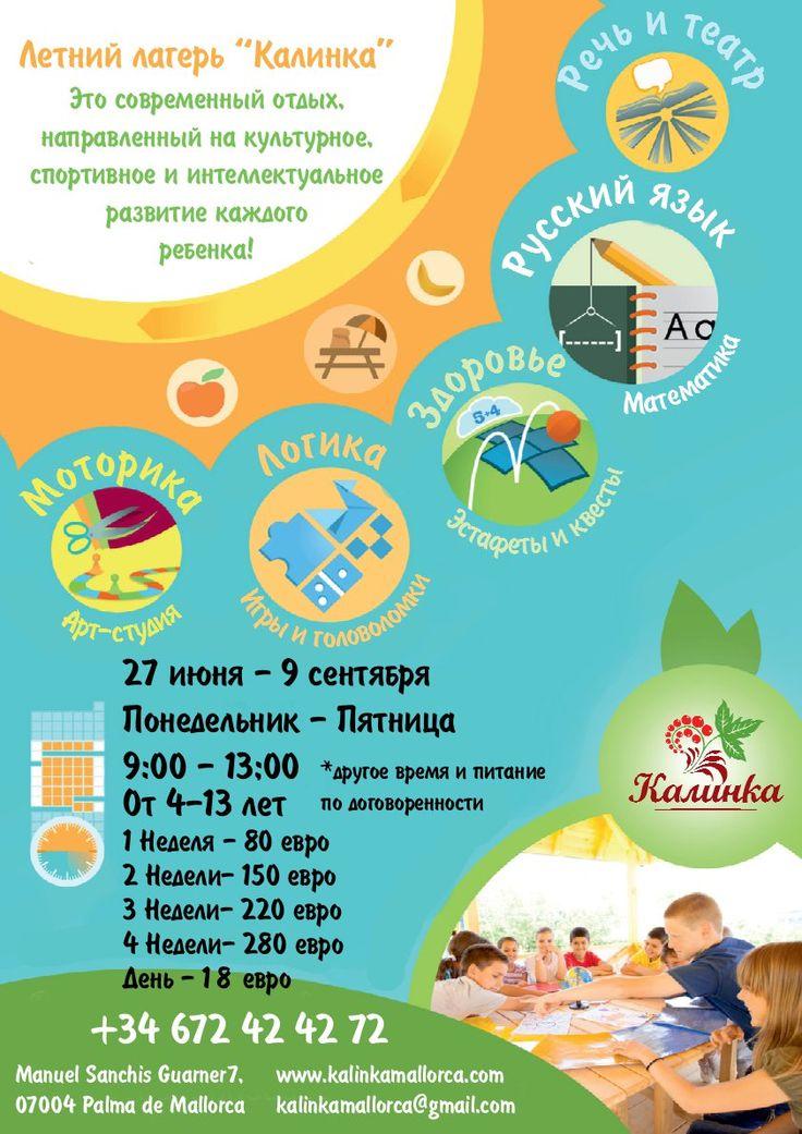 """Культурно - образовательный центр """"Калинка"""" - Летний лагерь"""