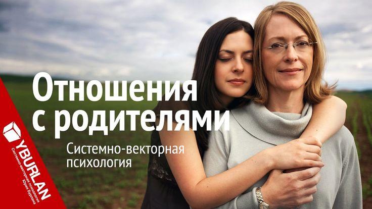 Отношения с родителями. Системно-векторная психология Юрия Бурлана