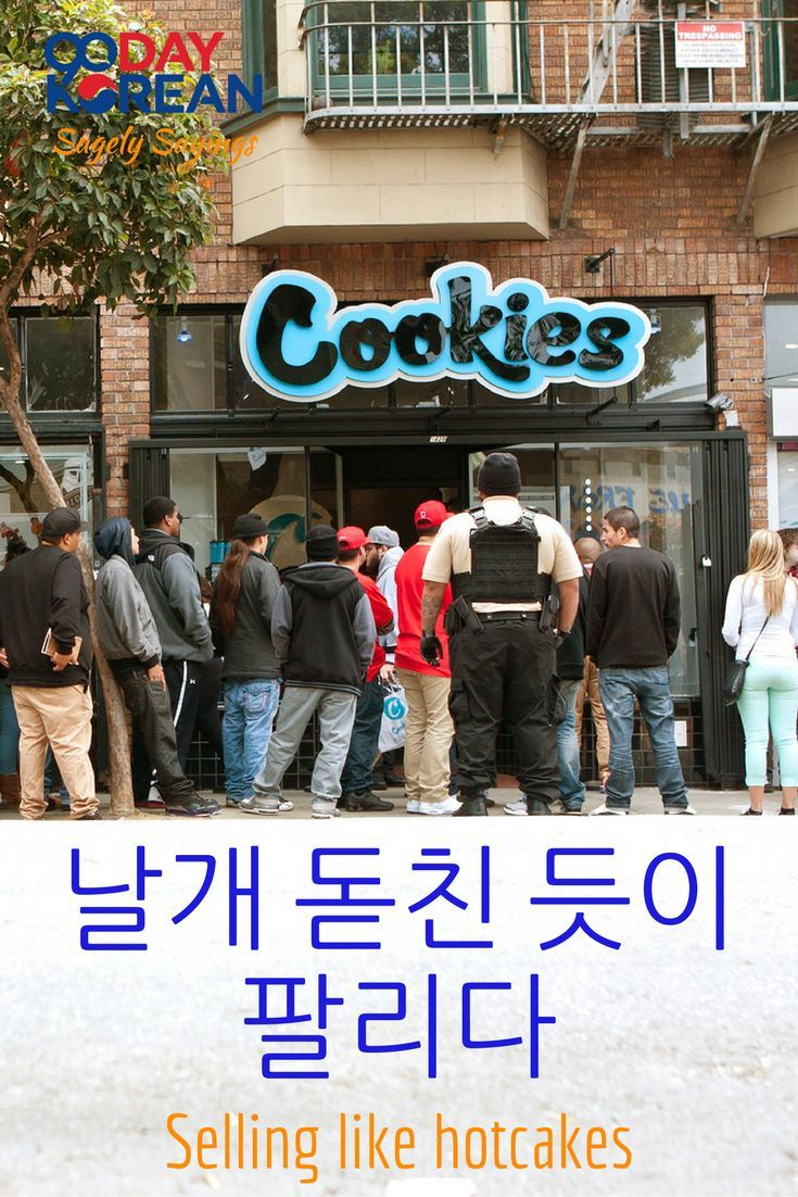 """Repin if you like """"Selling like hotcakes""""  Click pin for a fun list of Korean proverbs and sayings ^^"""