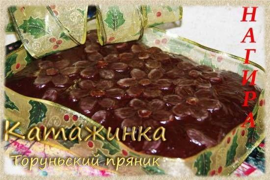 """Торуньский пряник """"Катажинка"""""""