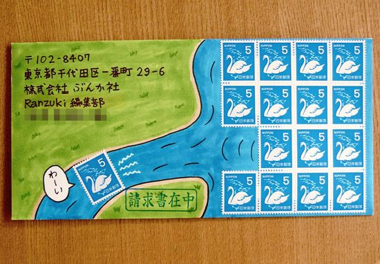 Envelope art from Japan incorporating the postage. Clever!