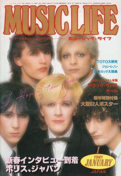 Music Life Magazine | ミュージック・ライフ 1981年1月号 シンコー・ミュージック 表紙:JAPAN | David Sylvian, Steve Jansen, Mick Karn, Richard Barbieri, Rob Dean