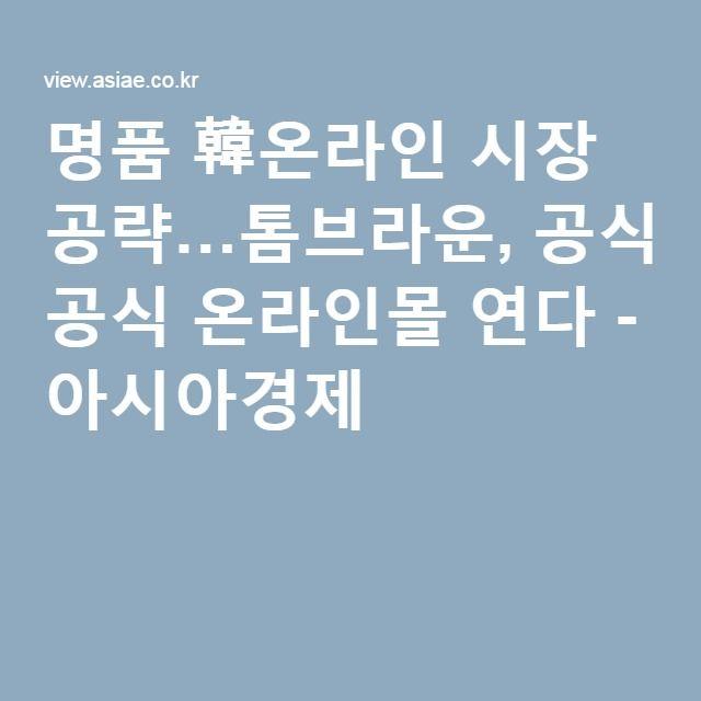 명품 韓온라인 시장 공략…톰브라운, 공식 온라인몰 연다 - 아시아경제