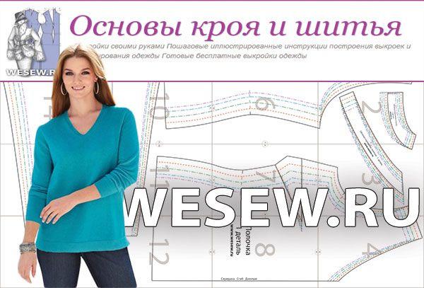 Готовая выкройка пуловера для полных женщин в ПЯТИ размерах Ог 100-104-110-116-122 см Распечатывается на домашнем принтере.