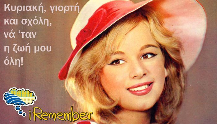 iRemember... Aliki! Μια τέτοια 'τεμπέλικη' Κυριακή, πως να μην θυμηθείς το στίχο που τραγούδησε η Αλίκη, στην ταινία του 1966 ''Η Κόρη μου η σοσιαλίστρια''; Γεμίστε την Κυριακή σας με όμορφες εικόνες και διάθεση που προσφέρει απλόχερα το www.i-remember.gr!  iRemember... spread the word