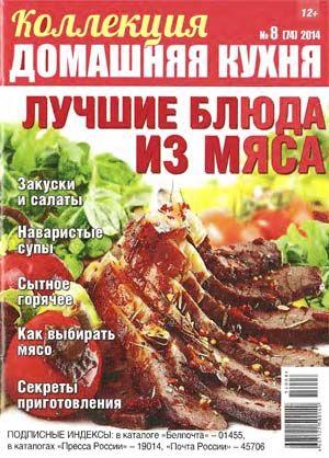 Коллекция. Домашняя кухня № 8 (2014) Лучшие блюда из мяса