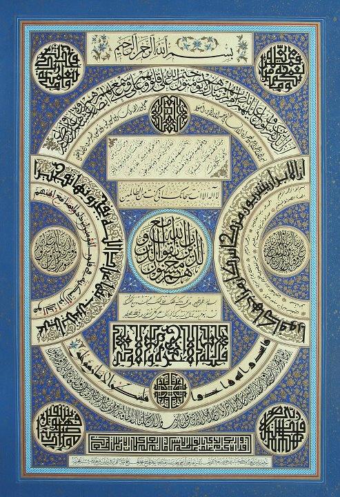 لوحة فنية رائعة  #Arabic #Calligraphy