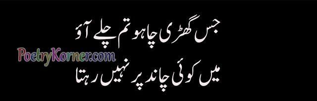 Urdu Poetry   Jis Ghari Chaaho