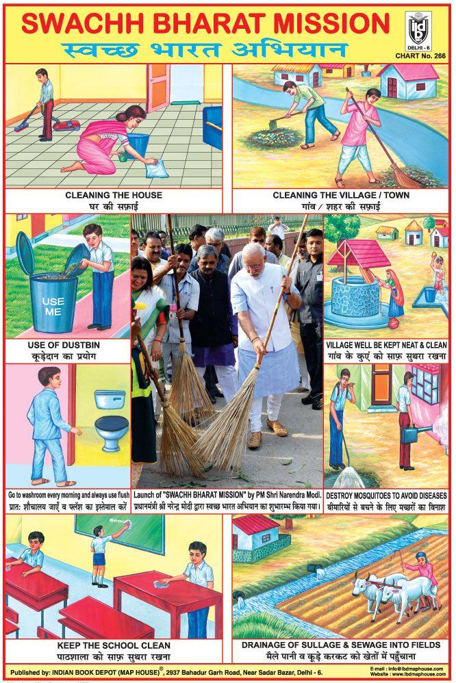swach bharat abhiyan by pm narendra modi ji we just made