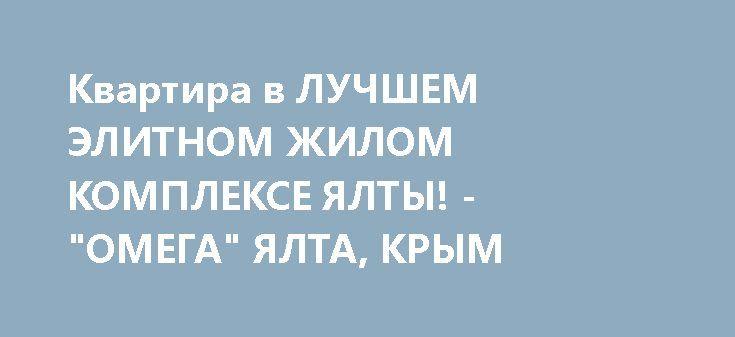 """Квартира в ЛУЧШЕМ ЭЛИТНОМ ЖИЛОМ КОМПЛЕКСЕ ЯЛТЫ! - """"ОМЕГА"""" ЯЛТА, КРЫМ http://xn--80adgfm0afks.xn--p1ai/news/kvartira-v-luchshem-elitnom-jilom-komplekse-yalty-omega-yalt  Квартира состоит из гостиной, спальни, кухни-студии, с/у, выполнен хороший ремонт, мебель, техника.  Уровень действительно высочайший, это однозначно САМЫЙ ЯРКИЙ, СОВРЕМЕННЫЙ и КОМФОРТАБЕЛЬНЫЙ КОМПЛЕКС В ЯЛТЕ!!!  1.СУПЕР-УДАЧНОЕ МЕСТОРАСПОЛОЖЕНИЕ - ПРИМОРСКИЙ ПАРК ЯЛТЫ!!! 2. ЕВРОПЕЙСКИЕ СТАНДАРТЫ КАЧЕСТВА жилья, уровень…"""