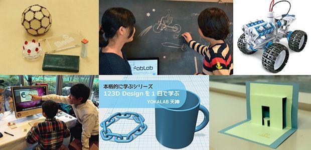 3D CADやレーザー加工機の基礎を学べるワークショップから、テレビ放映前提のハッカソンまで(4/8~開催のイベント) | fabcross