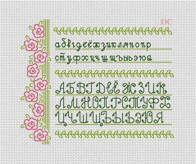 Простой прописной шрифт (алфавит)    Бесплатная схема для вышивки