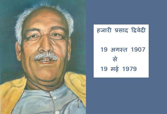 004 हजारी प्रसाद द्विवेदी का जीवन परिचय Hazari Prasad Dwivedi