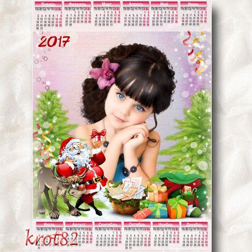 Детский календарь на 2017 год с Дедом Морозом и оленем – Покажи-ка нам подарок