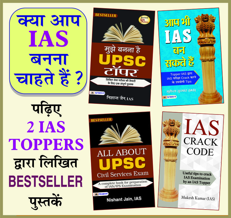 The complete #books for preparation of #IAS #IPS #Examination (Written by IAS Toppers) • Tips for complete and comprehensive preparations of the Exam • Detailed discussion on the untouched aspects of preparations • How to develop one's personality for the exam • How to maintain positivity and motivation level • Detailed guidance for the Prelims, Mains and Interview • How to perform well in Essay and Ethics • How to improve writing skill   Buy books at amazon.in https://goo.gl/6TYnbu…