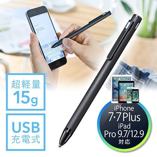 USB充電式タッチペン(iPhone・iPad・スマートフォン・タブレット・極細・ペン先2.8mm・スタイラスペン)