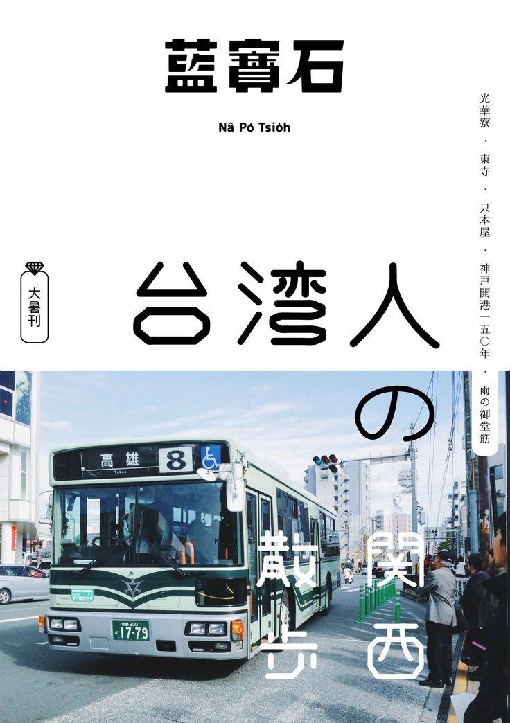 不是新竹關西、是日本関西地方!往高雄的旅客請在本站上車,咦?怎麼看起來不太像是我們熟悉的公車,今夏許組長要帶《藍寶石》讀者們造訪京阪神找和臺灣有關的事物!