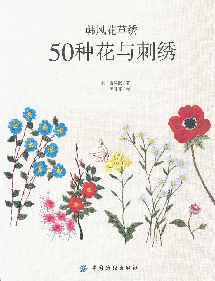 Korea Embroidery of 50 Floral Designs Korean by MeMeCraftwork