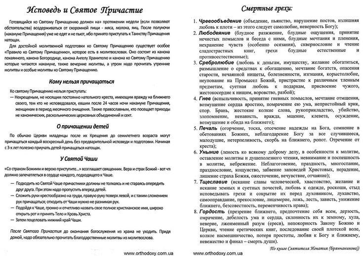 ispoved_voprosu-2.jpg (1200×844)