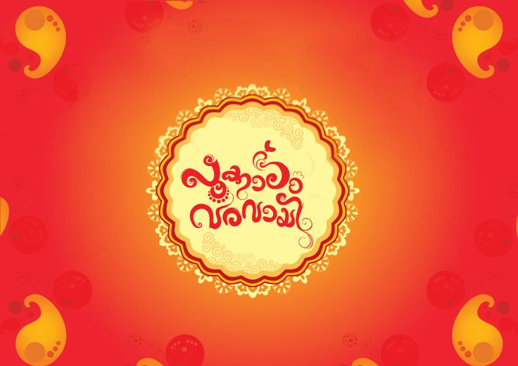 Onam festival unit... on Behance