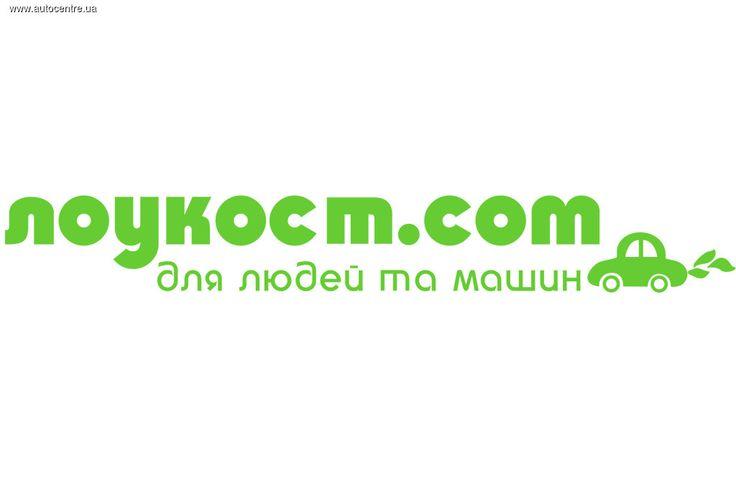 На Подоле, в уютном дворике на Верхнем Валу, открылась для Клиентов станция технического обслуживания автомобилей Лоукост.com.