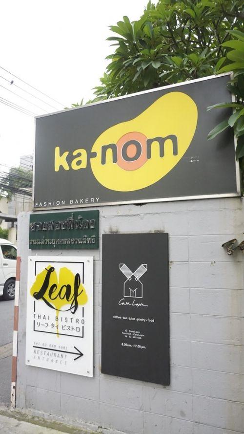 【バンコク・Leaf】オシャレで美味しくてお手頃価格!ランチタイムは在タイ日本人マダム率95%のタイ料理レストラン