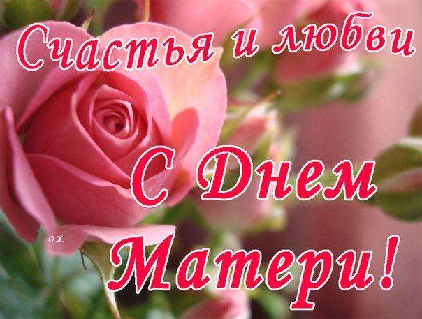 Любимая мамочка, поздравляю тебя с Днем матери! Ты у меня самая лучшая мама в мире, самая дорогая и любимая!!! Спасибо, что ты у меня есть!