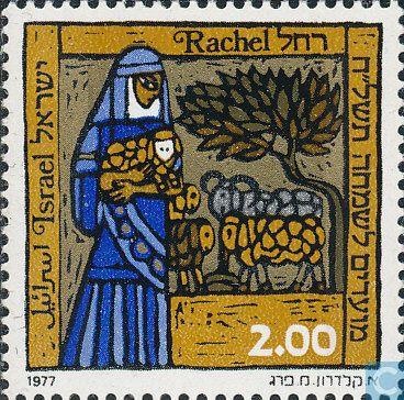 1977 Israel - Jewish new year
