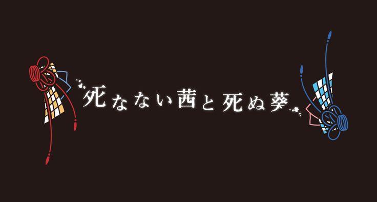 死なない茜と死ぬ葵 ロゴ